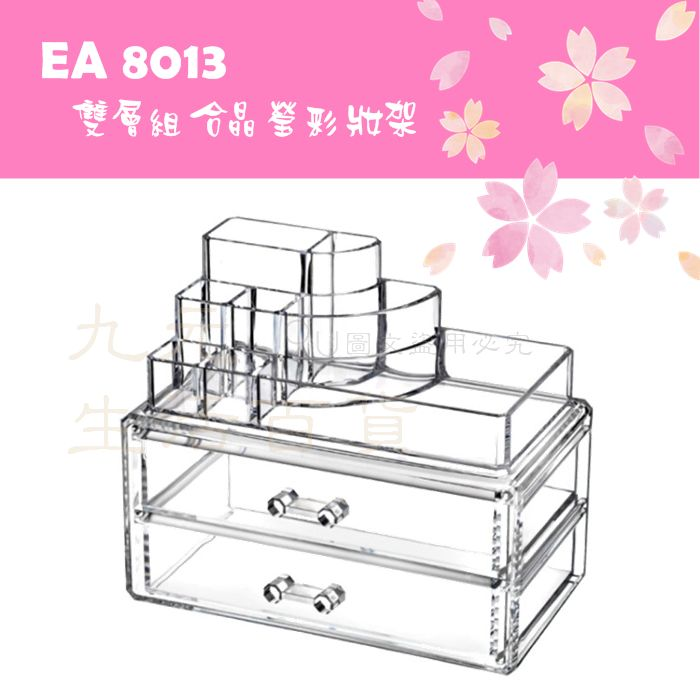 【九元 】EA 8013雙層 晶瑩彩妝架 雙抽 彩妝收納 厚款壓克力 刷具筒 口紅架 梳妝盒