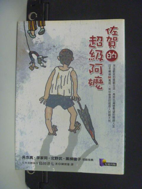 ~書寶 書T1/一般小說_KKP~佐賀的超級阿嬤_島田洋七 陳寶蓮