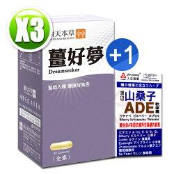 順天本草薑好夢膠囊(40顆/盒)x3 送【人生製藥 渡邊山桑子ADE軟膠囊(50錠)x1(送完為止)】