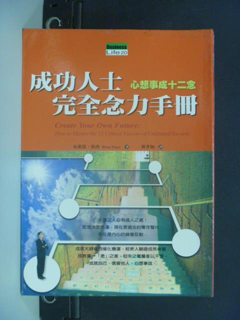 【書寶二手書T2/勵志_GJW】成功人士完全念力手冊_布萊恩‧崔西