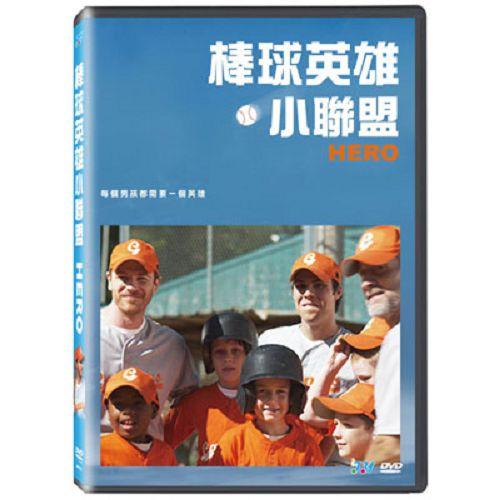 棒球英雄小聯盟DVD