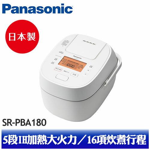 【Panasonic 國際牌】日本製10人份可變壓力IH電子鍋 SR-PBA180