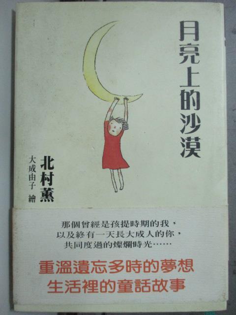 【書寶二手書T3/兒童文學_HBS】月亮的沙漠_北村薏