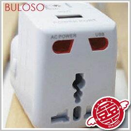 《台中不囉唆》【A264808】萬用電源插頭 出國旅行/外出多用電源轉換接頭 插座 USB接口
