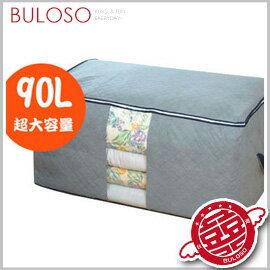 《不囉唆》4色居家多用途環保竹炭收納箱 置物箱/整理/防塵/防潮 加高 90L【A265416】
