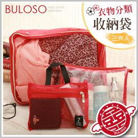 《不囉唆》2色衣物行李箱分類收納3件入 收納/整理/旅行/行李/分類(不挑色/款)【A267786】