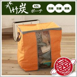 《不囉唆》【A268042】(不挑色)65L-竹炭衣物儲存袋/竹碳收納盒 收納箱 透明視窗整理箱