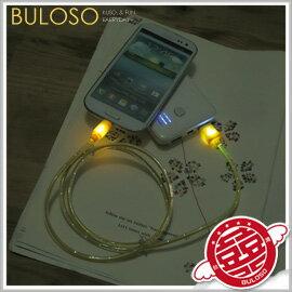 《不囉唆》【A271967】(不挑款)七色冷光Micro傳輸線/螢光發光變色充電線HTC三星 LG SONY