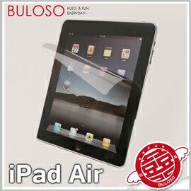 《不囉唆》【A271981】(不挑款)iPad Air磨砂保護貼/磨砂螢幕保護膜 螢幕保護貼