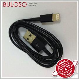 《不囉唆》黑色iphone5圓傳輸線 iphone5 Lightning 充電傳輸線【A272643】