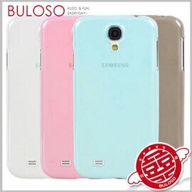 《不囉唆》4色三星 S4超薄硬質保護殼 Samsung S霧面手機套 手機殼(可挑色/款)【A273657】