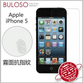 《不囉唆》iPhone5/5S霧面抗指紋防刮保護貼(前) 螢幕/保護/貼膜/iphone(不挑色/款)【A274517】