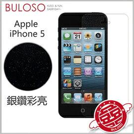 ~不囉唆~iPhone5 5S銀鑽防刮保護貼(前) 螢幕 保護 貼膜 iphone(不挑色