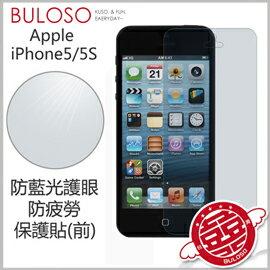 《不囉唆》iPhone5/5S 防藍光護眼保護貼(前) 手機螢幕保護膜 貼膜【A274548】