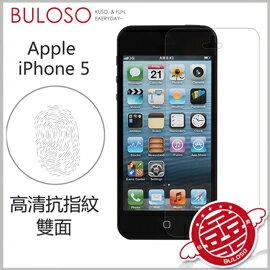 《不囉唆》iPhone5 高清抗指紋保護貼(前後) 手機螢幕保護膜 貼膜【A274593】