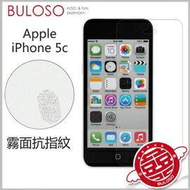 《不囉唆》iPhone5C霧面抗指紋防刮保護貼(前) 螢幕/保護/貼膜/iphone(不挑色/款)【A274616】