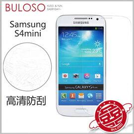 《不囉唆》【A274807】三星S4mini 高清防刮保護貼(前) Samsung S4 mini i9190