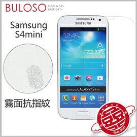 《不囉唆》【A274814】三星S4mini 霧面抗指紋防刮保護貼(前)Samsung S4 mini i9190