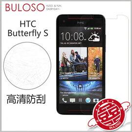 ~不囉唆~~A275347~HTC Butterfly S高清防刮 前  手機螢幕保護膜