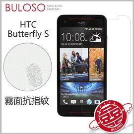 《不囉唆》【A275354】HTC Butterfly S霧面抗指紋(前) 手機螢幕保護膜 貼膜