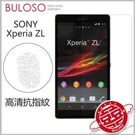 《不囉唆》SONY Xperia ZL高清抗指紋(前) 手機螢幕保護膜 貼膜【A276108】