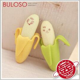《不囉唆》【A281560】(不挑款) 2入香蕉造型橡皮擦 mini剝皮 迷你可愛橡皮擦 創意擦布 擦子