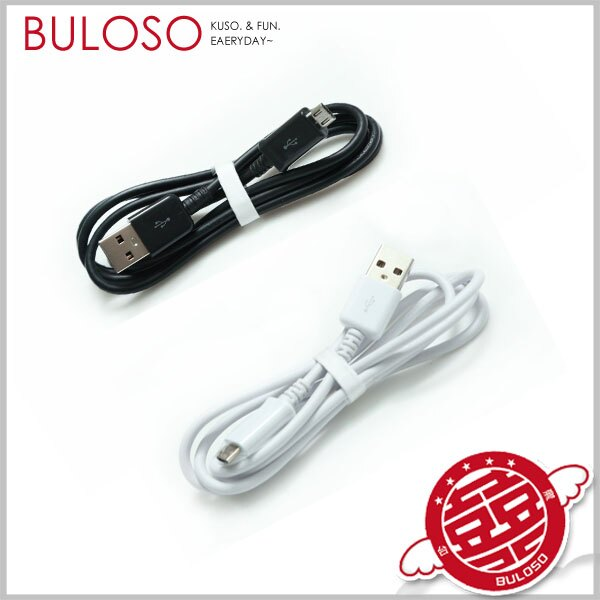 《不囉唆》Buloso 爆充線 Micro極速充電傳輸線 快速充電線(不挑色/款)【A285988】