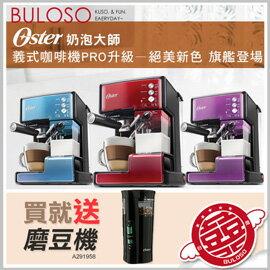 《不囉唆》美國OSTER奶泡大師義式咖啡機 BVSTEM6601/PRO版/贈磨豆機(可挑色/款)【A292207】