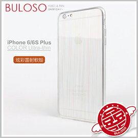 《不囉唆》iPhone6/6S PLUS 5.5吋 炫彩雷射軟質保護殼 IPHONE/保護/邊框/手機殼【A295246】