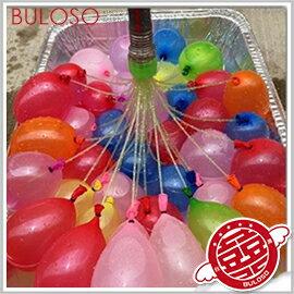 《不囉唆》快速注水氣球 活動/場地佈置/派對/水球/氣球/夏令營/團康/社團【A299220】