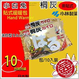 ~不囉唆~小白兔迷你貼式暖暖包10hr 10P 暖暖包 暖暖貼 禦寒 保暖蛋 抗寒 冬天