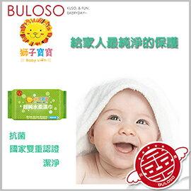 《不囉唆》獅子寶寶超純水濕巾厚型80抽 除菌/乾淨/衛生/純淨/雙重檢驗/台灣製造【A408000】