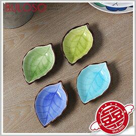 《不囉唆》樹葉陶瓷調味碟 小碟子/沾醬碟/調味盤/調味/廚房/餐具/醬料(可挑色/款)【A408691】
