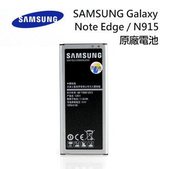 【PC-BOX】SAMSUNG Galaxy Note Edge/N915 電池 EB-BN915BBC 3000mAh