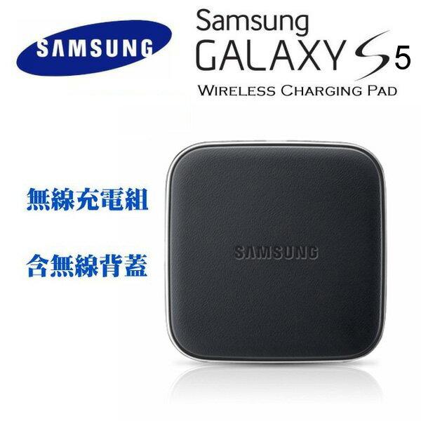【東訊公司貨】Samsung Galaxy S5 / i9600 無線充電組