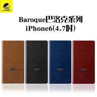 【i-SMILE 巴洛克】APPLE iPhone 6 (4.7)  時尚側掀保護套