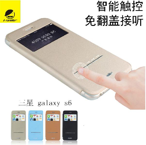 ~i~SMILE 炫彩~Samsung Galaxy S6 G9208 炫彩系列 側掀保護