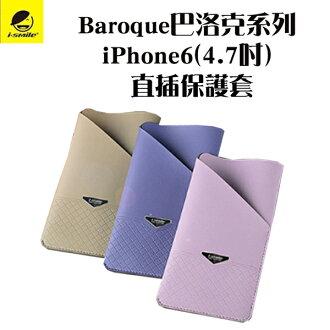【i-SMILE 巴洛克】APPLE iPhone 6 (4.7)  時尚直插式保護套