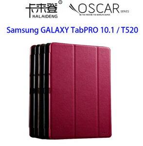 【KALAIDENG~域】Samsung GALAXY TabPRO 10.1 / T520 側翻皮套- (黑、咖、桃、酒紅、藍)