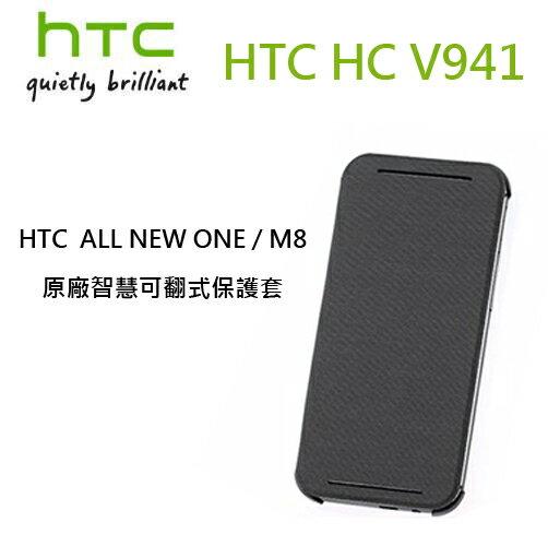 【原廠精品】HTC HC V941 原廠硬殼式保護套~適用:HTC All NEW ONE/M8