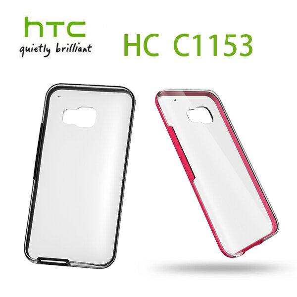 【PC-BOX】HTC ONE (M9) 原廠彩邊雙料透明保護套 HTC Clear Shield HC C1153