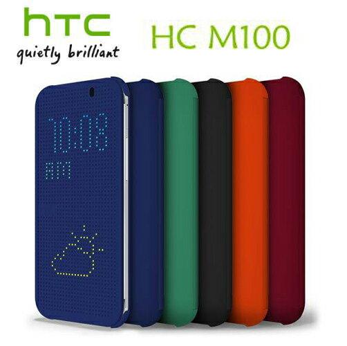 【原廠精品】HTC All New One (M8) 原廠 Dot View 炫彩顯示保護套 洞洞殼保護套 (HC M100)