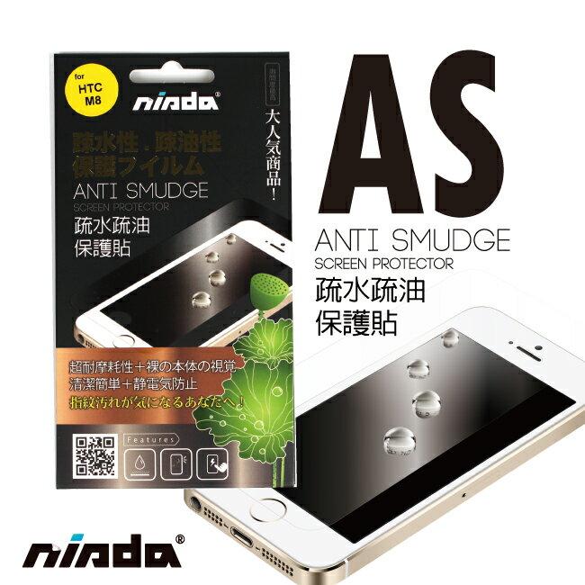 ~NISDA~AS~HTC ONE  M7 ^(AS^) 疏水疏油防靜電螢幕保護貼 ~
