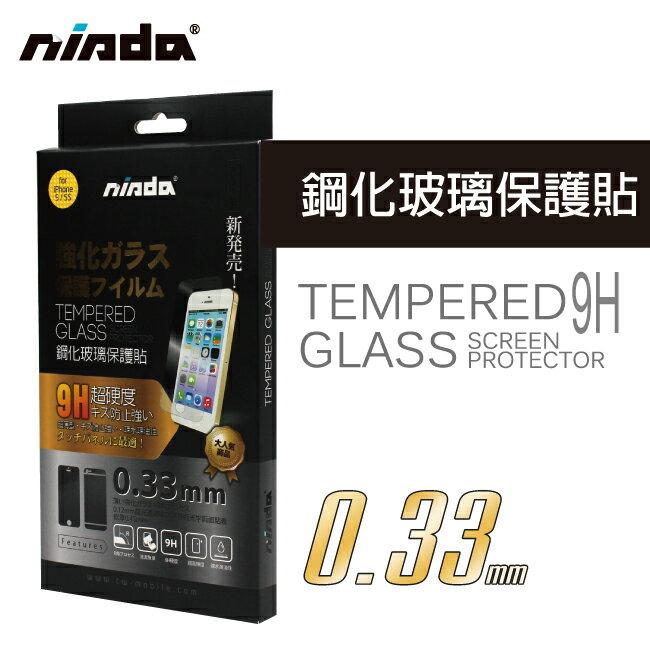 【NISDA-GLA】鴻海 InFocus M210 (GLA) 鋼化 9H 0.33mm玻璃螢幕保護貼~疏水疏油+超抗刮耐磨