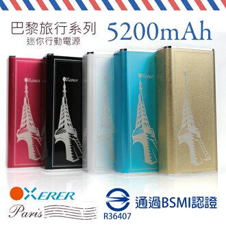 【Oxerer】浪漫巴黎行動電源 5200 mAh 5色-BSMI安檢通過/三星原廠電芯/手電筒功能/出外必備/ 台灣製造