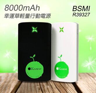 【Oxerer 】8000 mAh 幸運草系列行動電源-通過BSMI安全檢驗R39327 / 台灣製造