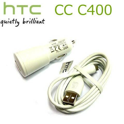 HTC CC C400 (白色)原廠車充線~(先創吊卡)適用:HD2/T8585/Legend/A6363/HDmini/T5555/Desire/A8181~