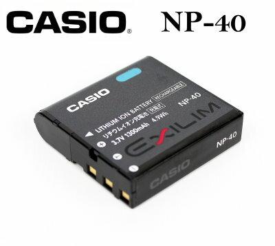 【現貨供應】Casio NP-40 / NP40 原廠數位相機鋰電池for:EX-Z30/EX-Z40/EX-Z500/EX-Z750/EX-Z850