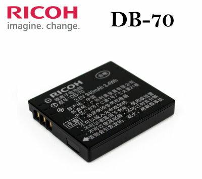 【現貨供應】RICOH DB70/DB-70 原廠數位相機電池~適用:CX1 CX2 R10 R30 R40 R8 R7 R6