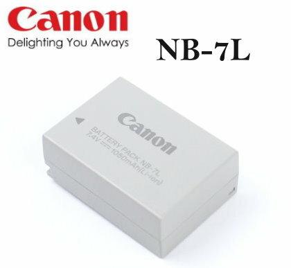 【現貨供應】CANON NB-7L / NB7L 數位相機原廠鋰電池for:PowerShot G10/G11/G12/SX30 IS/SX5/DX1/HS9/SD9